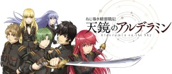 alderamin-on-the-sky