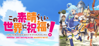 konosuba-gods-blessing-on-this-wonderful-world