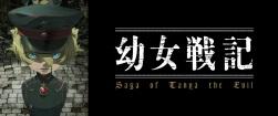 youjo-senki